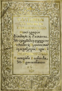 - Prima pagină din Psaltirea grecească a Sf. Mc. Constantin Brâncoveanu, alcătuită la cererea sa expresă -