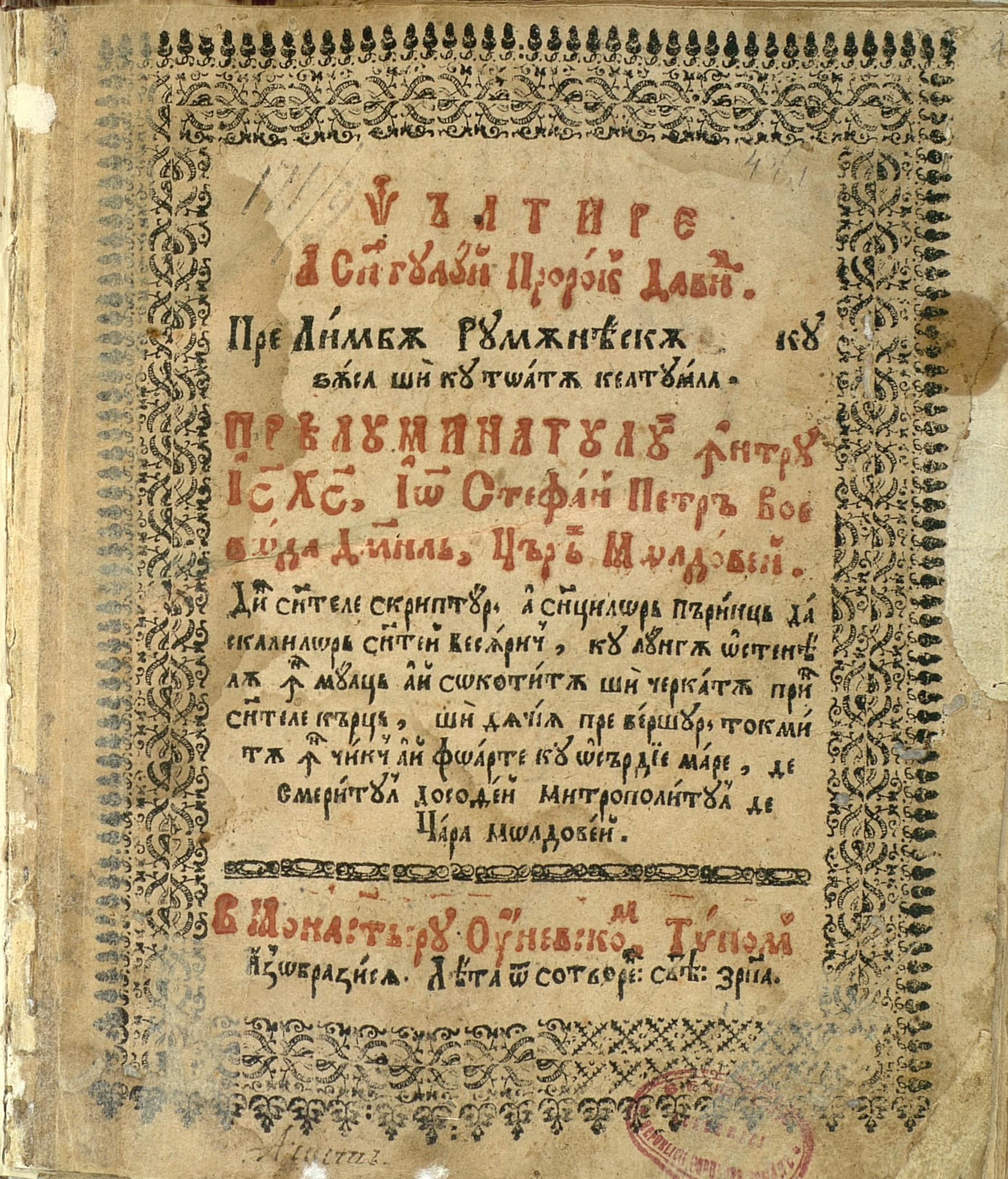 Fericitul Theodorit al Kyrului – Tîlcuirea psalmului 50