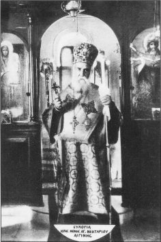 Sf. Nectarie de Eghina – Despre una, sfântă, sobornicească şi apostolică Biserică