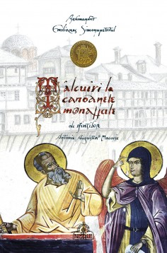 Sfîntul Antonie cel Mare – Despre cîntare
